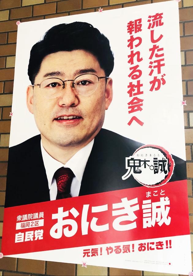 福岡の自民党議員「鬼木誠」の鬼滅の刃風ポスター画像を紹介!批判で撤去されるのか?