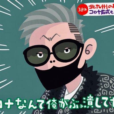 北九州市ド派手成人式でバズった「りょーた」のwikiプロフ!コロナなんて俺がぶっ潰してやるよ発言