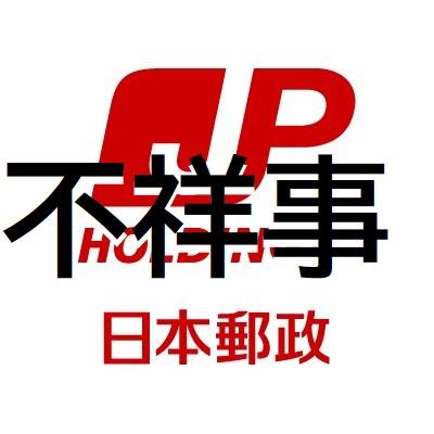 10億円詐欺の長崎の元郵便局長の名前や顔画像は特定された?逮捕はいつ?