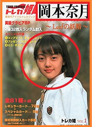 岡本奈月は新田真剣佑の熱愛相手の有名子役A子?現在の顔画像や元旦那は誰で名前は?