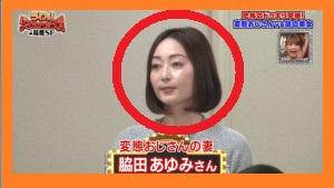脇田あゆみのwikiプロフィール!ワッキーの美人妻で画像や馴れ初めが気になる【深イイ話】