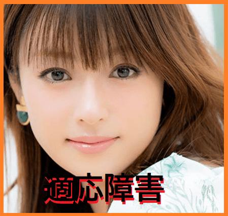 深田恭子の復帰時期や適応障害の理由はなぜ?連続ドラマやCMの代役は誰で名前は?