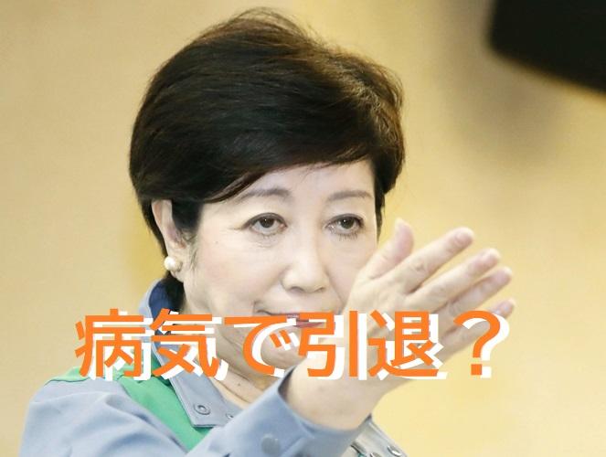 小池都知事は病気で入院する?過労による静養で政治家引退説の噂!