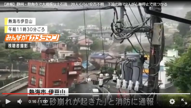 【まとめ】熱海土砂崩れの未公開動画と撮影場所。安否確認は完了か?