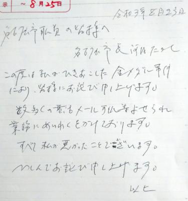 河村たかし直筆謝罪文の字が汚い!殴り書きのレポート用紙が話題