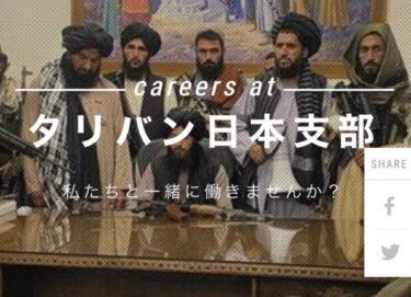 【画像】タリバン日本支部の求人は偽物!掲載した犯人を特定か?