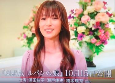 深田恭子のろれつが回ってない動画!無理に復帰した理由はルパンの娘